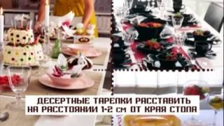 видео Правила сервировки стола по этикету