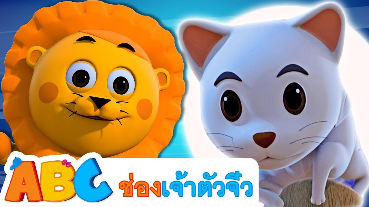 เพลงแมวคิตตี้   เพลงเด็กอนุบาล   การ์ตูนไทย   ABC Thai