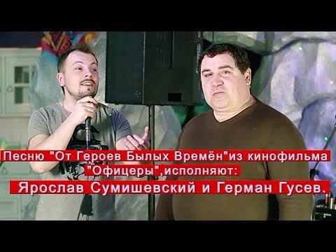 Видео: Ярослав Сумишевский- Народный Махор ко Дню Победы ВОВ 2016г