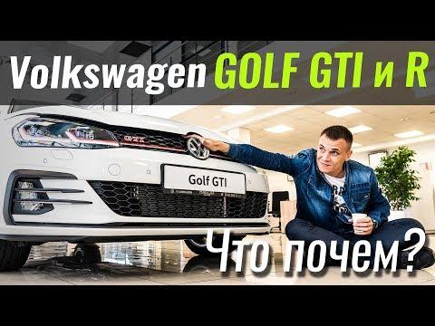 Что берем: Golf GTI за $34k или Golf R за $41k? VW в ЧтоПочем S09e03