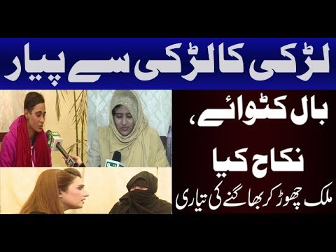 Lrki Ka Lrki sy Pyaar | Pukaar with Aneela Aslam | 22 Dec 2017
