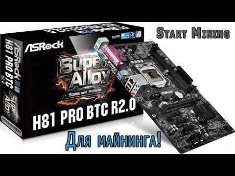 Материнская плата ASRock H81 Pro BTC R2 для майнинга.