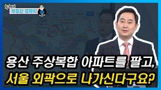 용산 주상복합 아파트를 팔고, 서울 외곽으로 나가신다구…