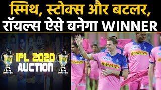 IPL 2020: Rajasthan Royals, Steve Smith|Auction Strategy| Purse available | वनइंडिया हिंदी