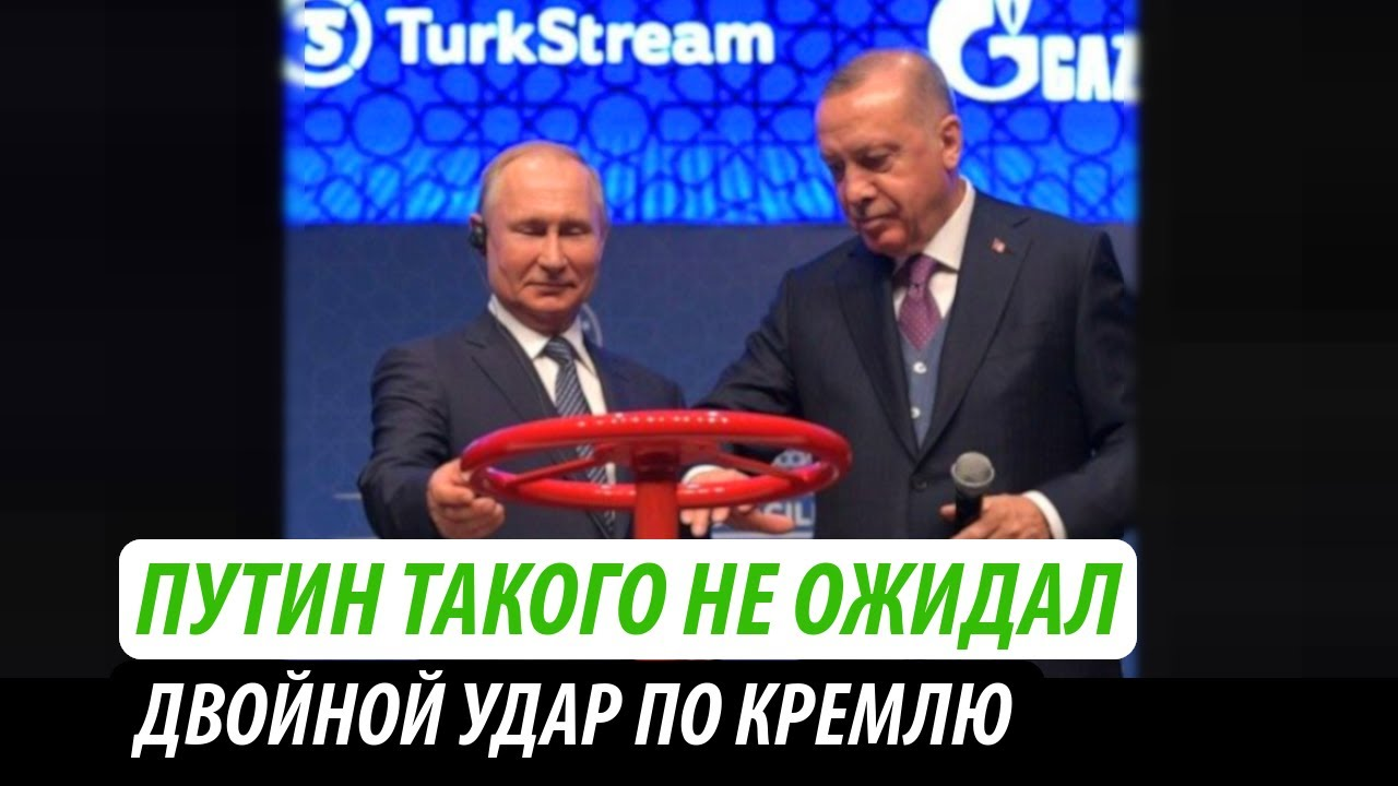 Путин такого не ожидал. Двойной удар по Кремлю