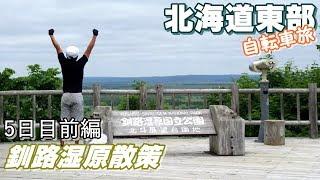 北海道東部一周750km【自転車旅】5日目前編【釧路湿原散策】