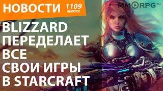Blizzard переделает все свои игры в StarCraft. Новости