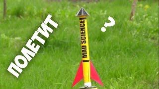 КАК СДЕЛАТЬ РАКЕТНУЮ УСТАНОВКУ У СЕБЯ ДОМА(Юмористический канал RCH Channel : https://goo.gl/HscoS8 ▻Следи за нами в вк : https://vk.com/madsciencecanal ▻Схема таких ракет у нас..., 2016-04-20T10:58:31.000Z)