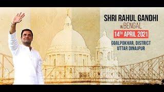 LIVE: Rahul Gandhi addresses a public meeting in Goalpokhar, West Bengal   Oneindia News