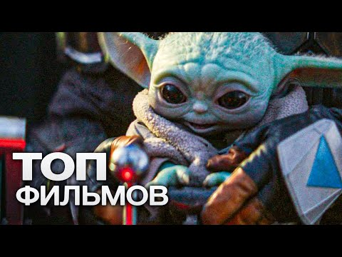 ТОП-10 ФИЛЬМОВ ЛЕТА 2020! - Видео онлайн