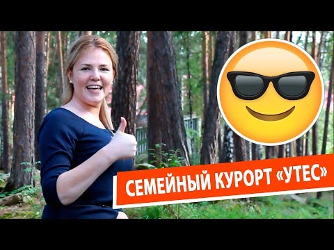 "Семейный курорт ""Утес"""