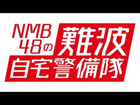 NMB48の難波自宅警備隊#67 [難波式まなび舎] 堀詩音 塩月希依音 南羽諒