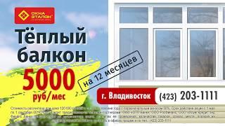 """Теплый балкон за 5000 руб./месяц от компании """"Окна Эталон"""""""
