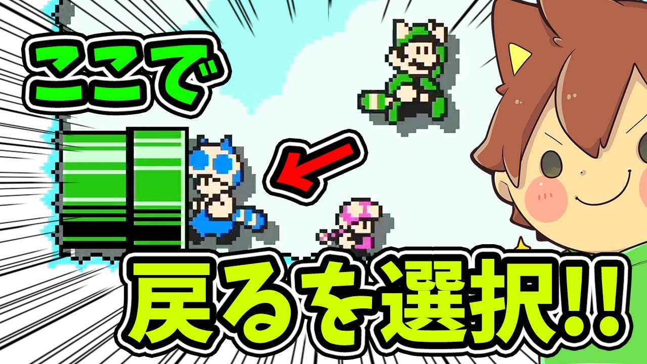【スーパーマリオメーカー2#277】これは知識の勝利!!本家マリオの意地悪コースって!?【Super Mario Maker 2】ゆっくり実況プレイ