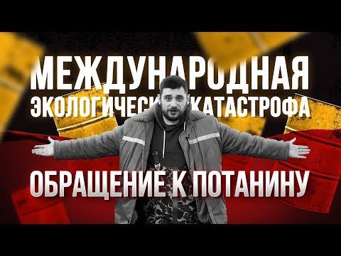 НОРИЛЬСК / Разоблачение лжи и обращение к Потанину
