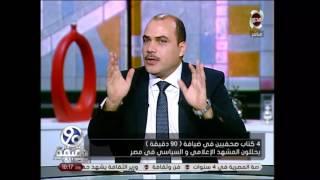 90 دقيقة - الكاتب محمود مسلم : يتحدث كيف تحول مجال الاعلام الي مجال احترافي وبشكل افضل