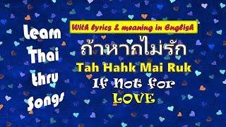 Video Thai Love Song - If Not for Love - Tah Hark Mai Ruk ถ้าหากไม่รัก download MP3, 3GP, MP4, WEBM, AVI, FLV Agustus 2018