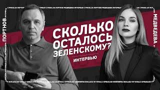 Интервью с Андреем Портновым Год в Украине Досрочныи уход Зеленского Дела на Порошенко Выборы