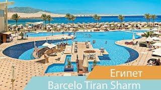 Отель Barcelo Tiran Sharm | Шарм-эль-Шейх | Египет | Видео обзор