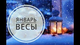 ВЕСЫ Самый точный гороскоп (прогноз) на ЯНВАРЬ 2018 онлайн для всех