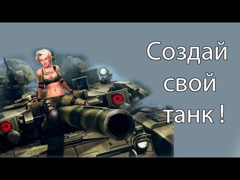 Создай свой танк !
