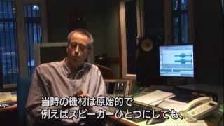 EMIアビイロード・スタジオ エンジニア インタビュー 3/3