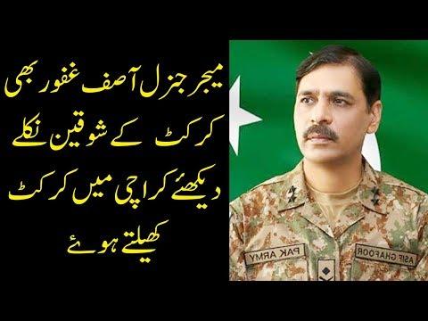 Major Gen Asif Ghafoor plays cricket on a Karachi road | 22 December 2018