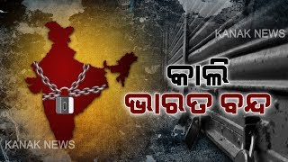 Special Report: Tomorrow 24 Hrs Bharat Band, For Demand Of 12 Jurisdiction