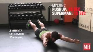 Полноценная тренировка за 5 минут от Men's Health