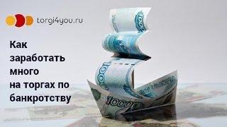 Как купить общежитие и начать получать пассивный доход на торгах по банкротству!