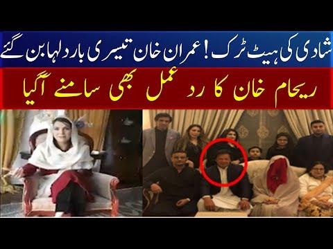 Reham Khan Response On Imran Khan 3rd Marriage