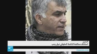 استئناف محاكمة الناشط الحقوقي نبيل رجب في البحرين