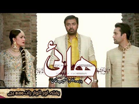 Bhai Drama OST : Aplus Tv