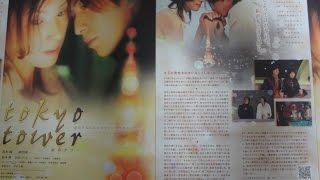 東京タワー Tokyo Tower (2005)映画チラシ 黒木瞳 岡田准一(V6) 松本潤(嵐)寺島しのぶ
