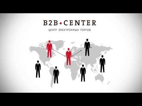 видео: b2b-center - центр электронных торгов