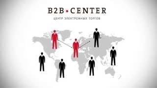 видео B2B-Centre.ru - b2b-centre.ru электронные торговые площадки - B2B Centre