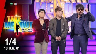 - 14 Take Me Out Thailand ep19 S12 13  61