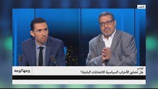 تونس.. هل تخشى الأحزاب السياسية الانتخابات البلدية؟