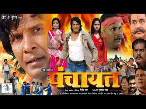 Panchayat │ Super-hit Full Length Bhojpuri Movie │ Viraj Bhatt