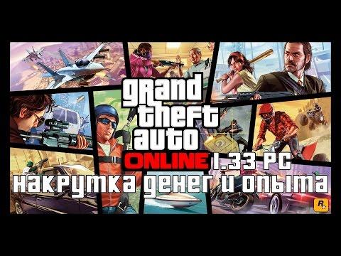 Взлом денег через Cheat Engine 6.5 (GTA Online 1.33 PC)