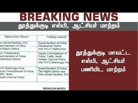 BREAKING: தூத்துக்குடி ஆட்சியர், எஸ்.பி. பணியிட மாற்றம்.. Thoothukudi Collector, S.P transferred