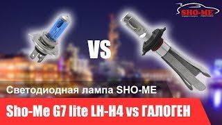 Тест-обзор светодиодных ламп головного света SHO-ME G7 LITE LH-H4