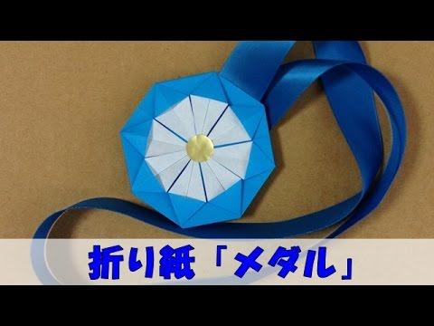 簡単 折り紙 折り紙 メダル 簡単 : youtube.com