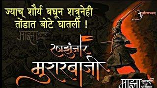 मुरारबाजी देशपांडे | पुरंदरचा लढा | दिलेरखान | Battle of Purandar fort |Reveal History and Mythology