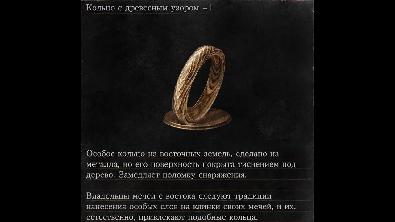 dark souls 3 wood grain ring 1 Кольцо с древесным узором 1 ng