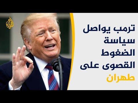 قرار أميركي بوقف الإعفاء الممنوح لدول من العقوبات الإيرانية  - نشر قبل 8 ساعة