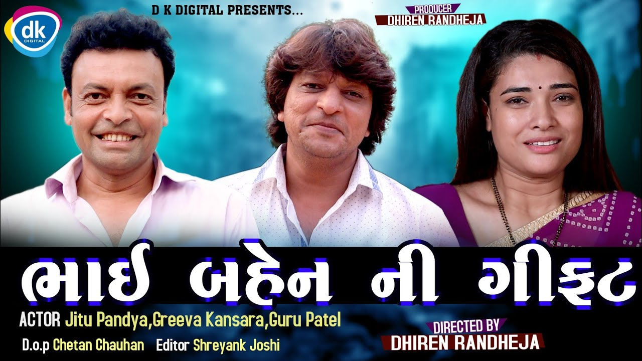 Bhai Behan Ni Gift |Rakshabandhan Special Video 2020 |Jitu Mangu
