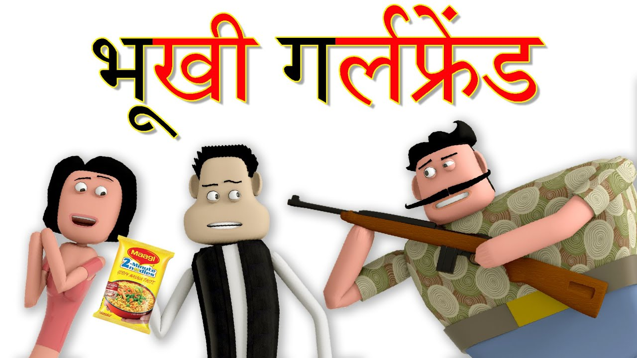 Bhookhi Girlfriend | भूखी गर्लफ्रेंड | Corona Comedy | Goofy Works | Comedy toons