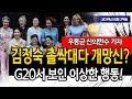 김정숙 촐싹대다 개망신? 이상한 행동! (우동균 기자) / 신의한수