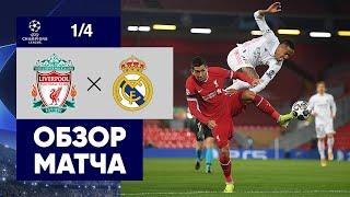 14.04.2021 Ливерпуль - Реал. Обзор ответного матча 1/4 финала Лиги чемпионов